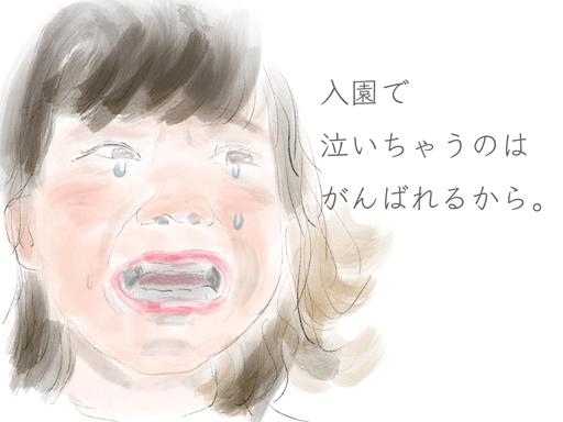 入園 泣く子